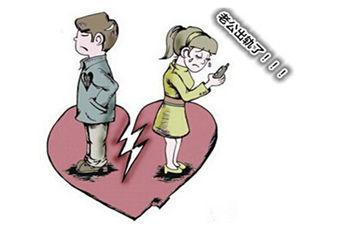 出轨被老公_出轨被老公打阴蒂_被老公发现出轨离婚